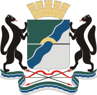 200px-Coat_of_Arms_of_Novosibirsk.svg.png